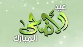 Eid AL Adha celebration